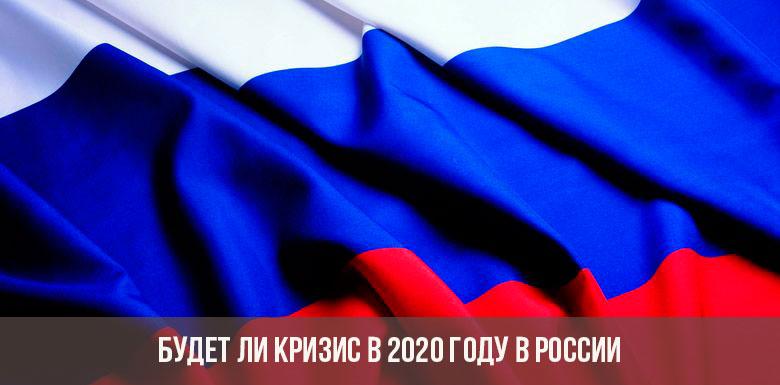 Будет ли кризис в 2020 году в России