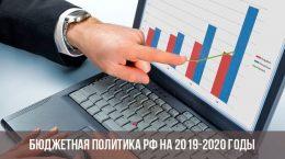 Бюджетная политика РФ на 2019-2020 год