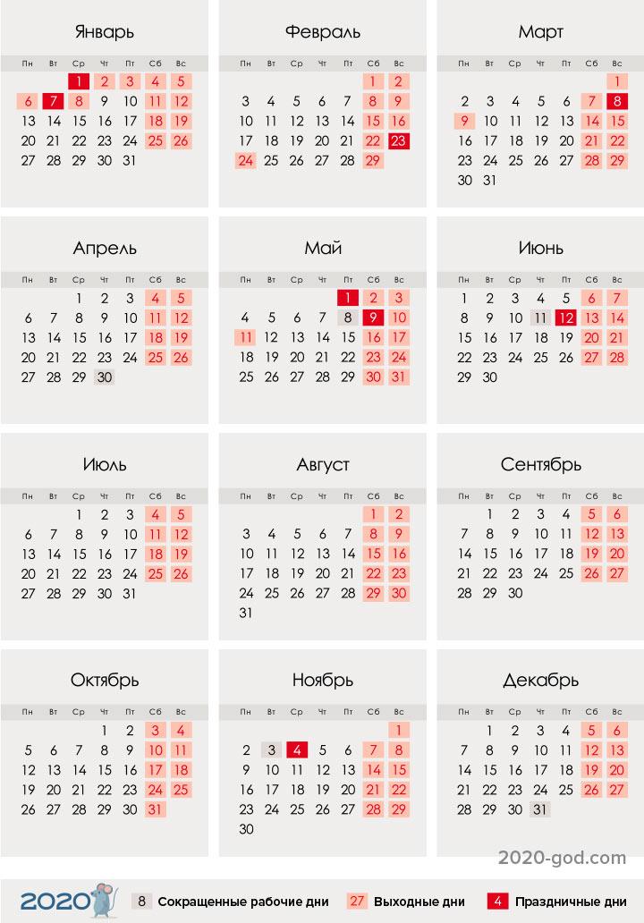 Календарь рабочих дней на новый год