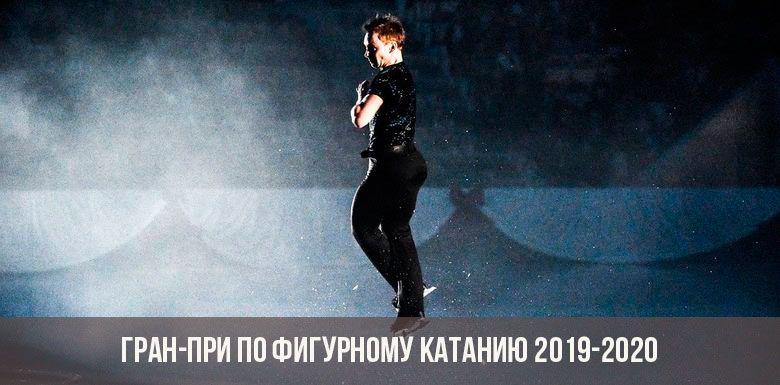 Чемпионат России по фигурному катанию в 2020 году