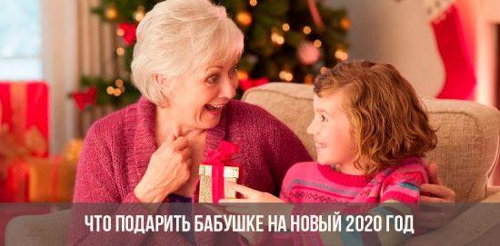 Подарки бабушке на Новый год 2020