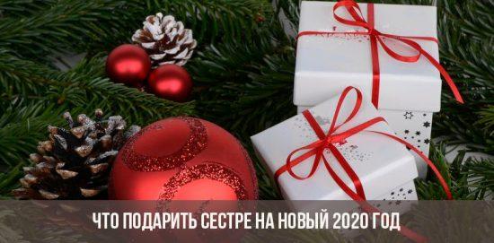 Идеи подарка сестре на Новый 2020 год