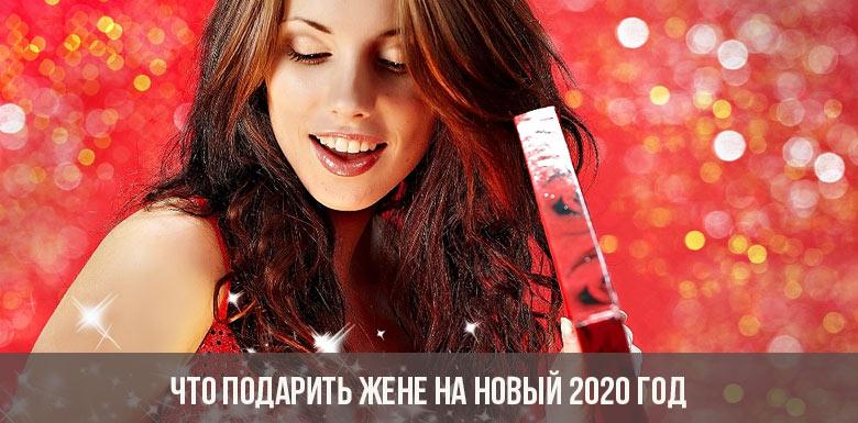 Что подарить жене на Новый 2020 год