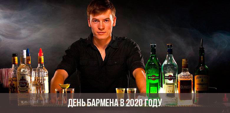 День бармена в 2020 году