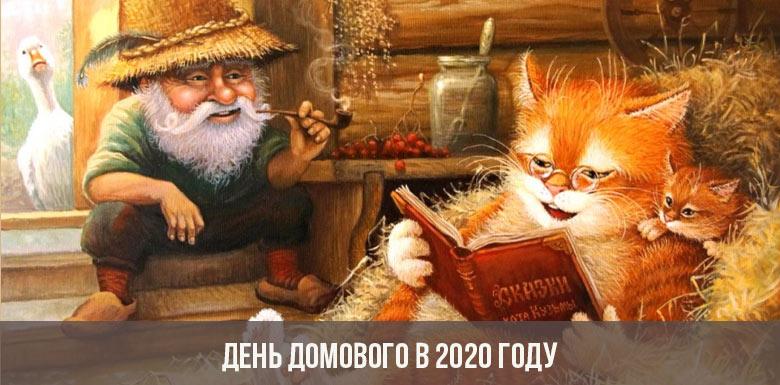 День домового в 2020 году