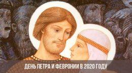 День Петра и Февронии в 2020 году