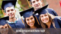 День студента в 2020 году