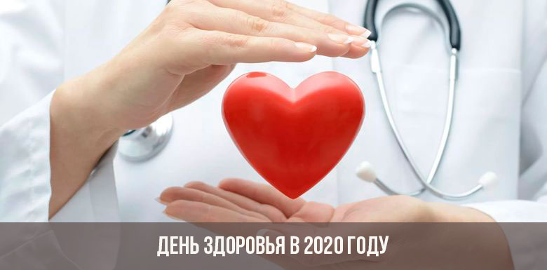 День здоровья в 2020 году