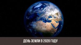 День Земли в 2020 году