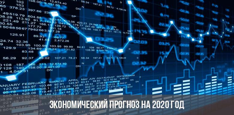 Экономический прогноз для РФ
