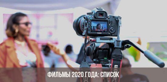 Фильмы 2020 года: список