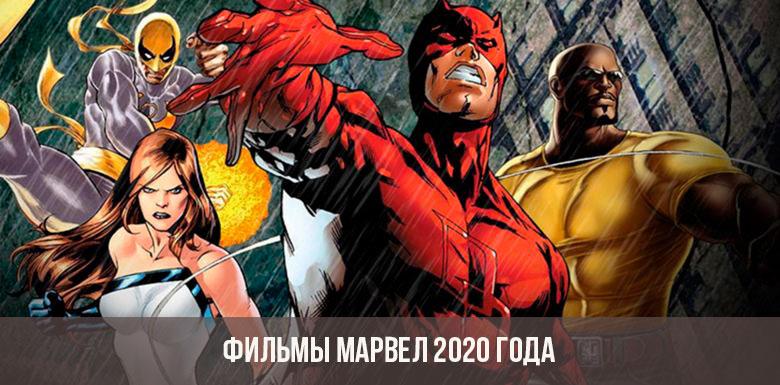 Фильмы Марвел 2020 года