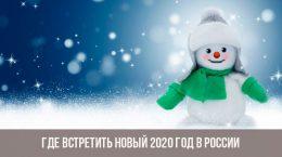 Где встретить Новый 2020 год в России