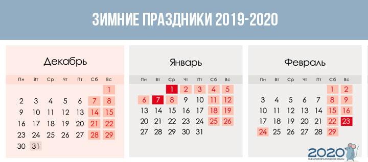 Зимние праздники 2020 год