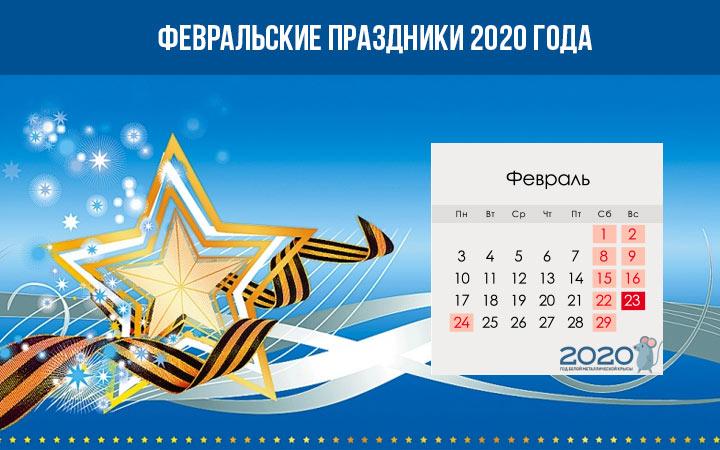 Февральские праздники 2020 года