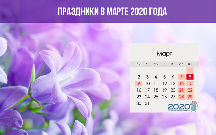 Праздники в марте 2020 года