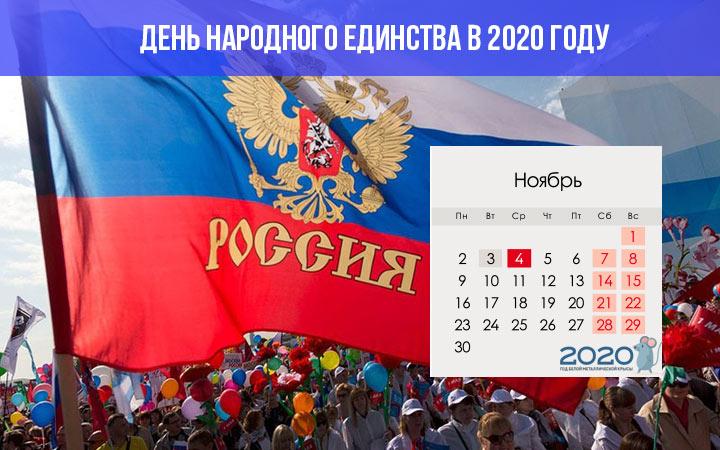 День народного единства в 2020 году
