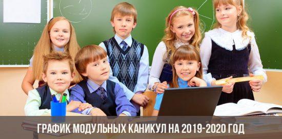 График модульных каникул на 2019-2020 год