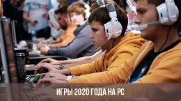 Игры 2020 года на РС