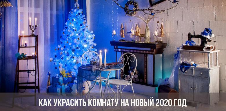 Как украсить комнату на Новый 2020 год