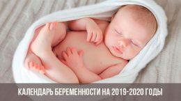 Календарь беременности на 201-2020 год