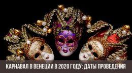 Карнавал в Венеции в 2020 году
