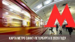 Метро Санкт-Петербурга в 2020 году