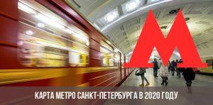 Карта метро Санкт-Петербурга в 2019 году: новые станции, карта