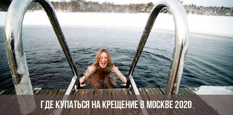 Когда и где купаться на Крещение в Москве в 2020 году