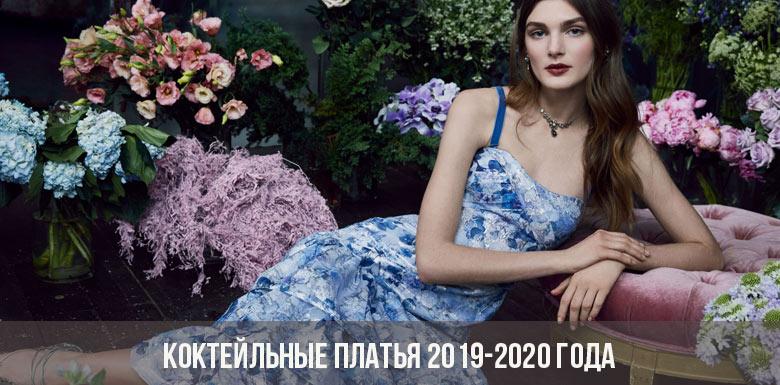 Коктейльные платья 2019-2020 года