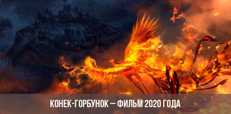 Конек-Горбунок 2020