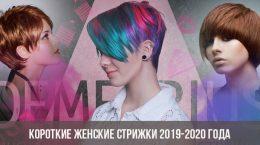 Короткие женские стрижки 2019-2020 года