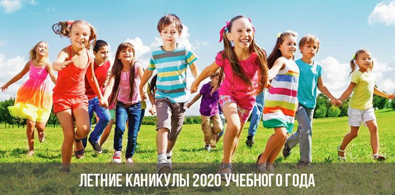 Летние каникулы 2020 учебного года