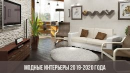 Модные интерьеры 2019-2020 года