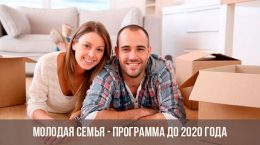 Программа молодая семья 2019-2020 года