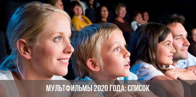 Мультфильмы 2020 года: список