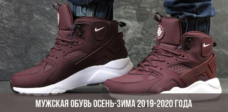Мужская обувь осень-зима 2019-2020 года