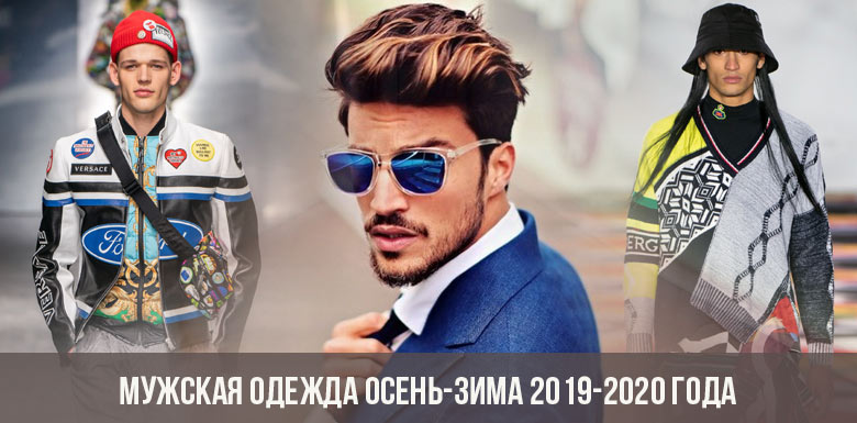 Мужская одежда осень-зима 2019-2020 года