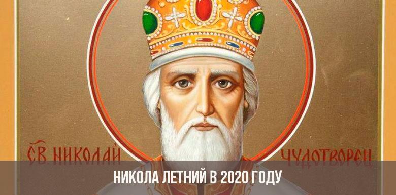 Никола летний в 2020 году