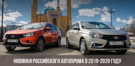 Новинки российского автопрома в 2019-2020 году