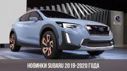 Новинки Subaru 2019-2020 года