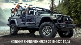 Новинки внедорожников 2019-2020 года
