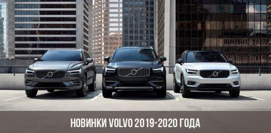 Новинки Volvo 2019-2020 года