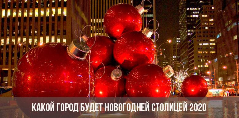 Новогодняя столица России в 2020 году