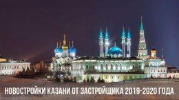 Новостройки Казани 2019-2020 года