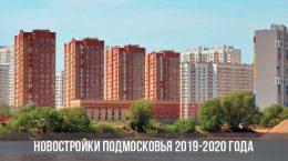 Новостройки Подмосковья 2019-2020 года