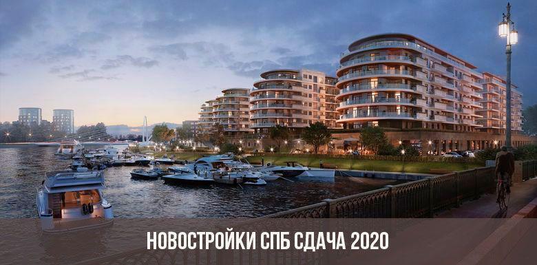 Новостройки Спб сдача в 2020 году