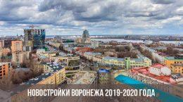 Новостройки Воронежа в 2019-2020 году