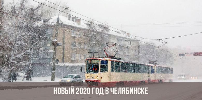 Новый 2020 год в Челябинске