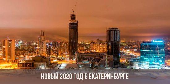 Новый 2020 год в Екатеринбурге